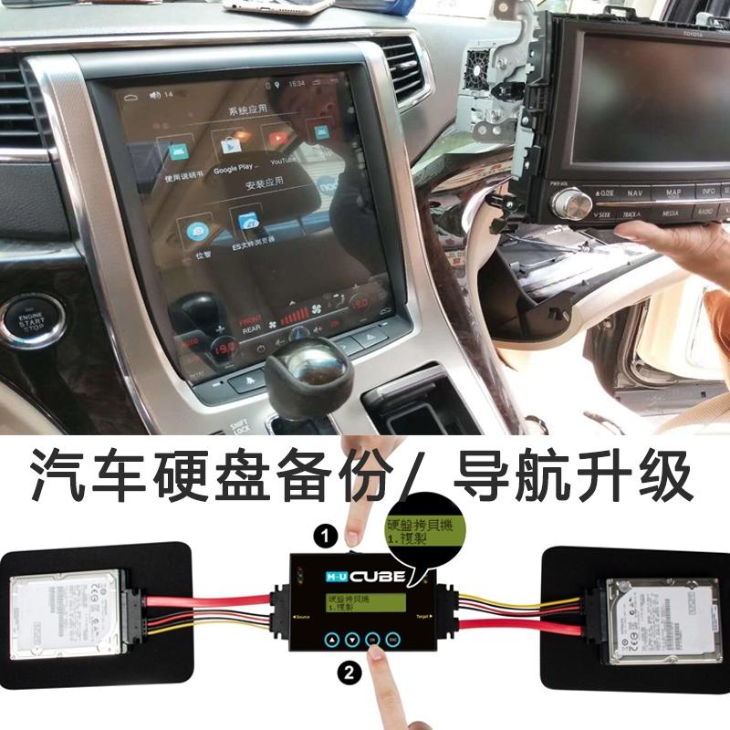 汽车硬盘备份/导航升级