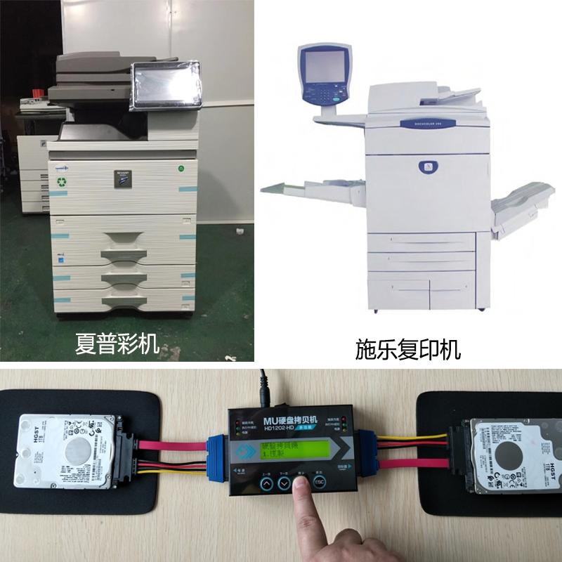 夏普彩机硬盘/施乐复印机硬盘系统备份