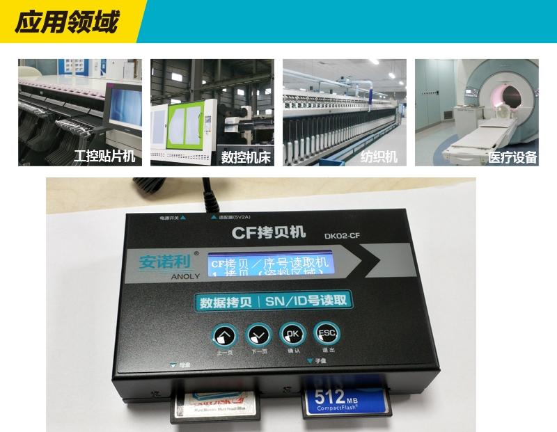工控医疗数据备份专业CF卡拷贝机