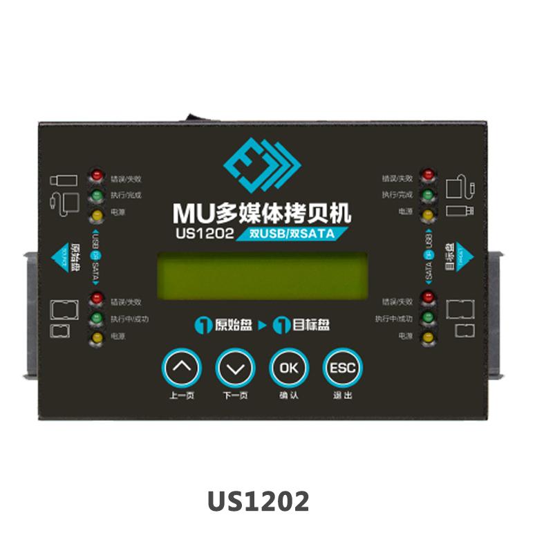 张家港硬盘/USB拷贝机