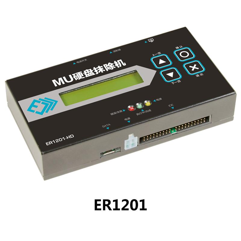 张家港ER1201 硬盘抹除机
