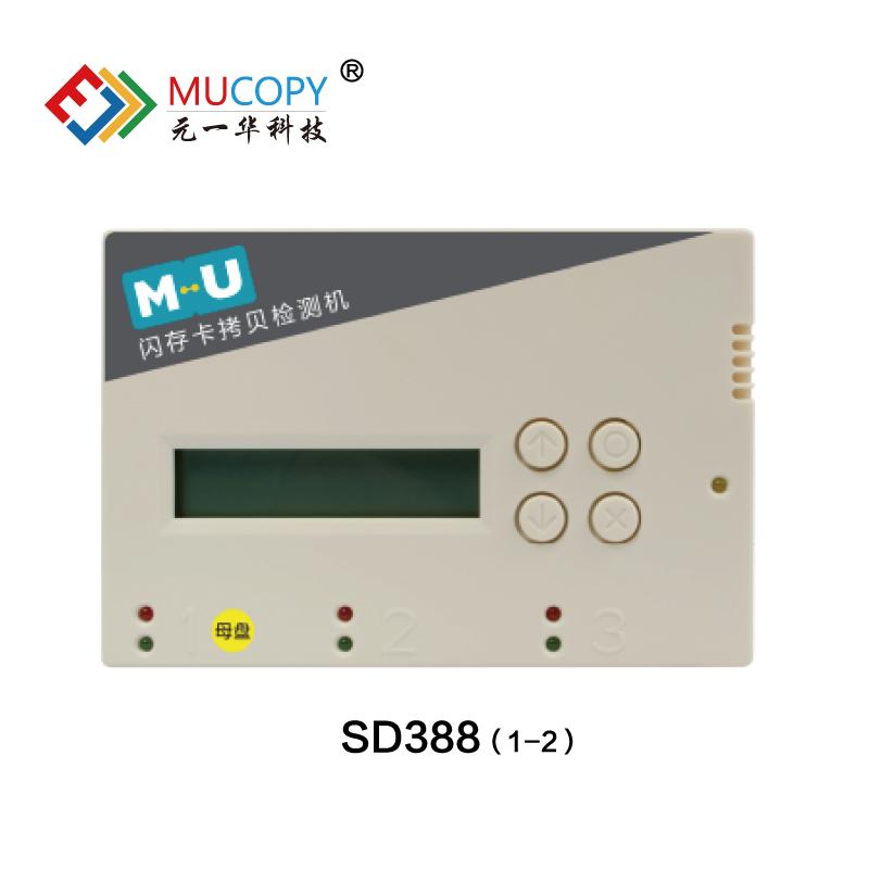 SD/TF防删拷贝检测机