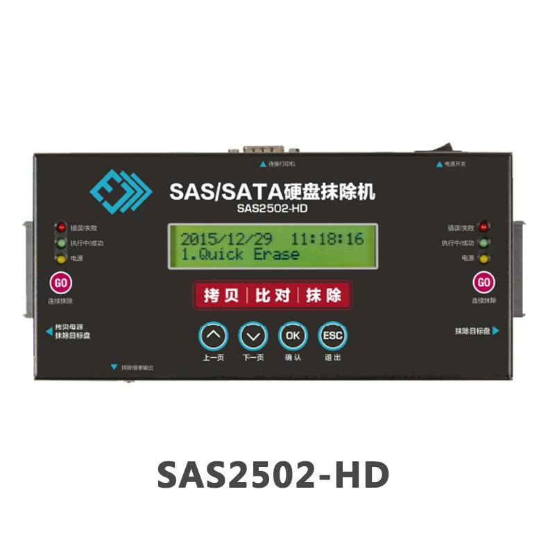 SAS硬盘抹除/拷贝机