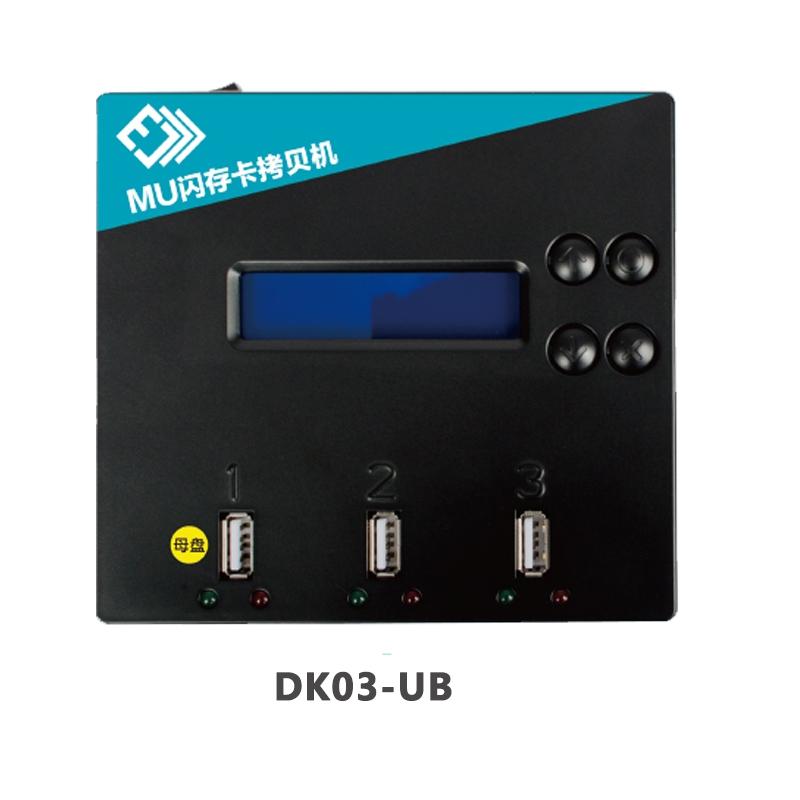 U盘拷贝/检测机