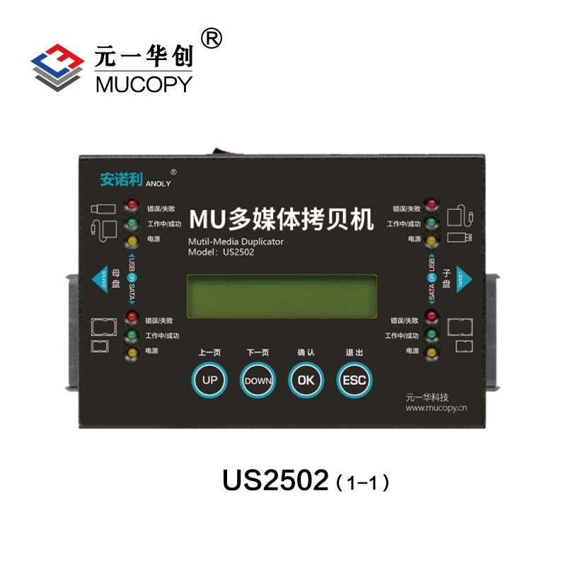 USB/SATA硬盘拷贝机