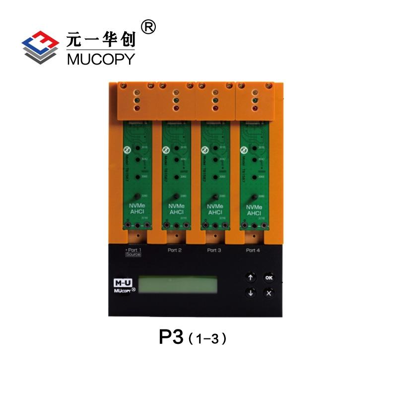 PCIE SSD硬盘拷贝机 1拖3