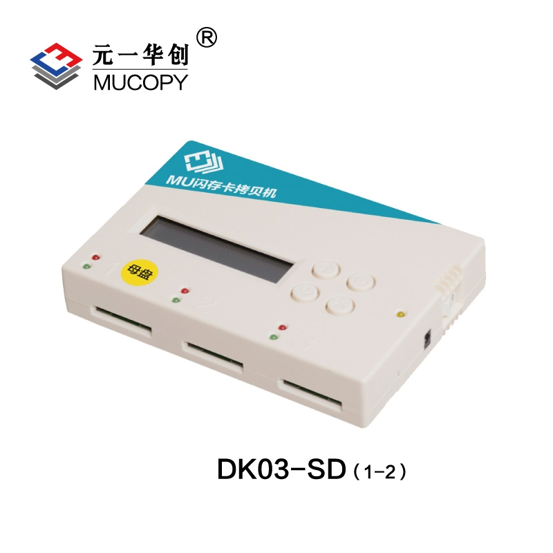 SD/TF卡拷贝机