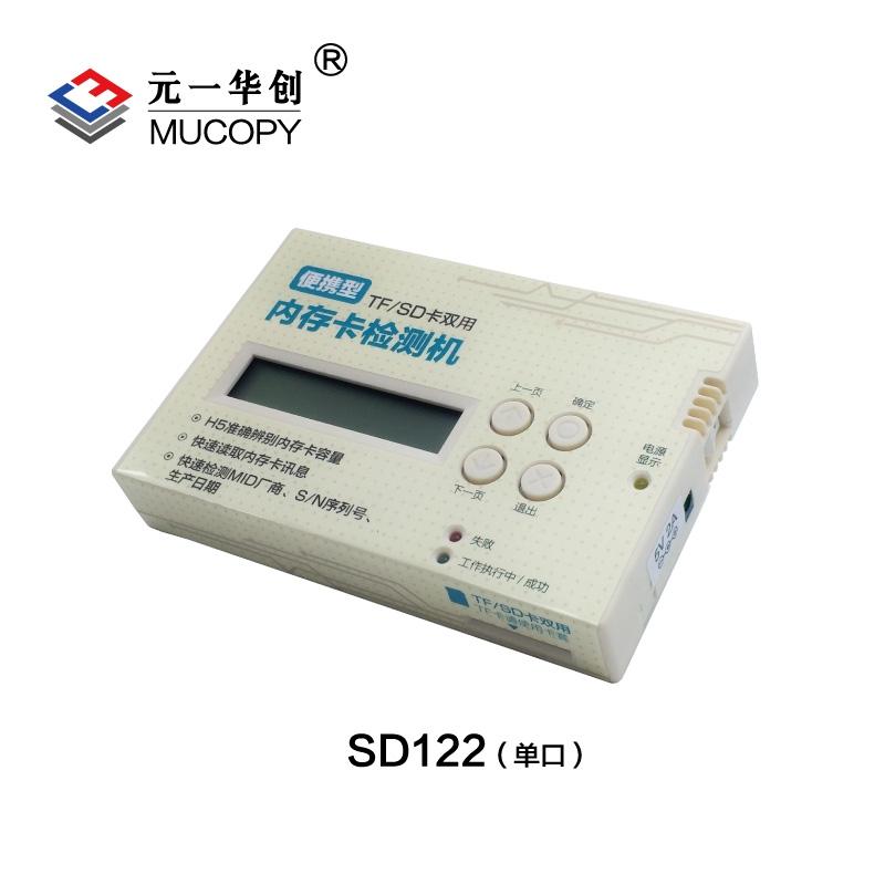 南京SD/TF卡检测机