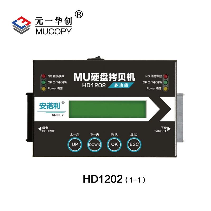 南京1拖1专业款硬盘拷贝机