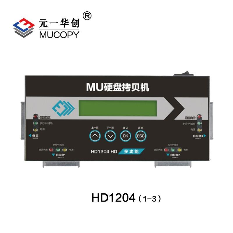 南京1拖3专业款硬盘拷贝机