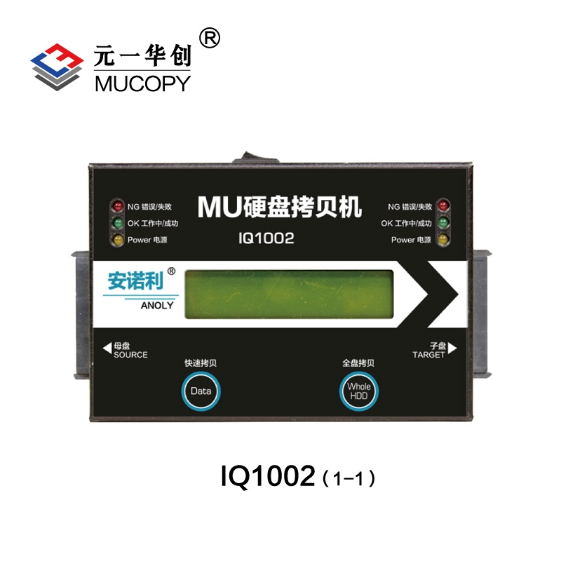 南京1拖1基础款硬盘拷贝机