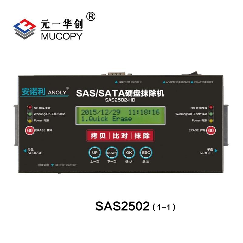 南京SAS硬盘抹除/拷贝机