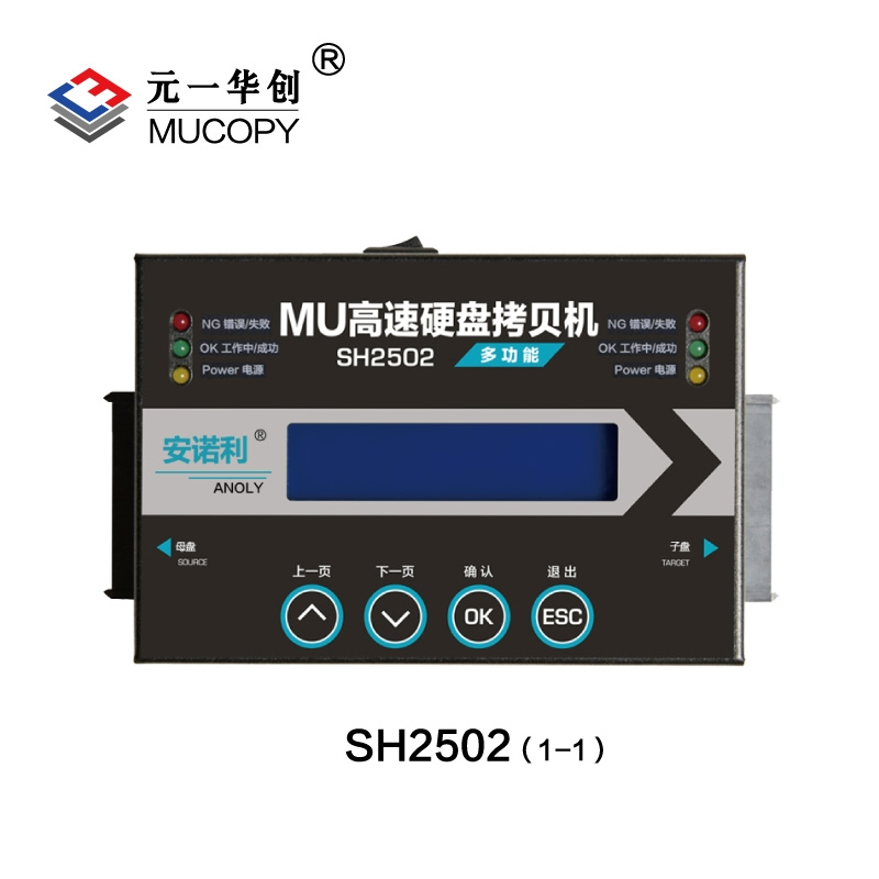 南京1拖1高速硬盘拷贝机