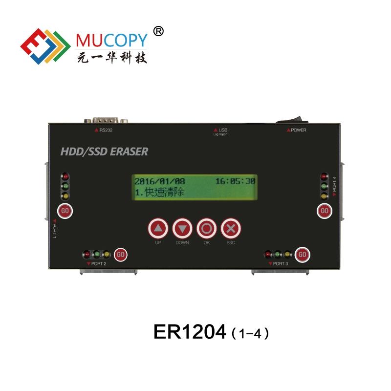上海ER1204 硬盘抹除机