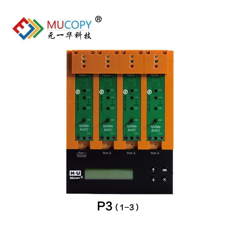 上海PCIE SSD硬盘拷贝机 1拖3