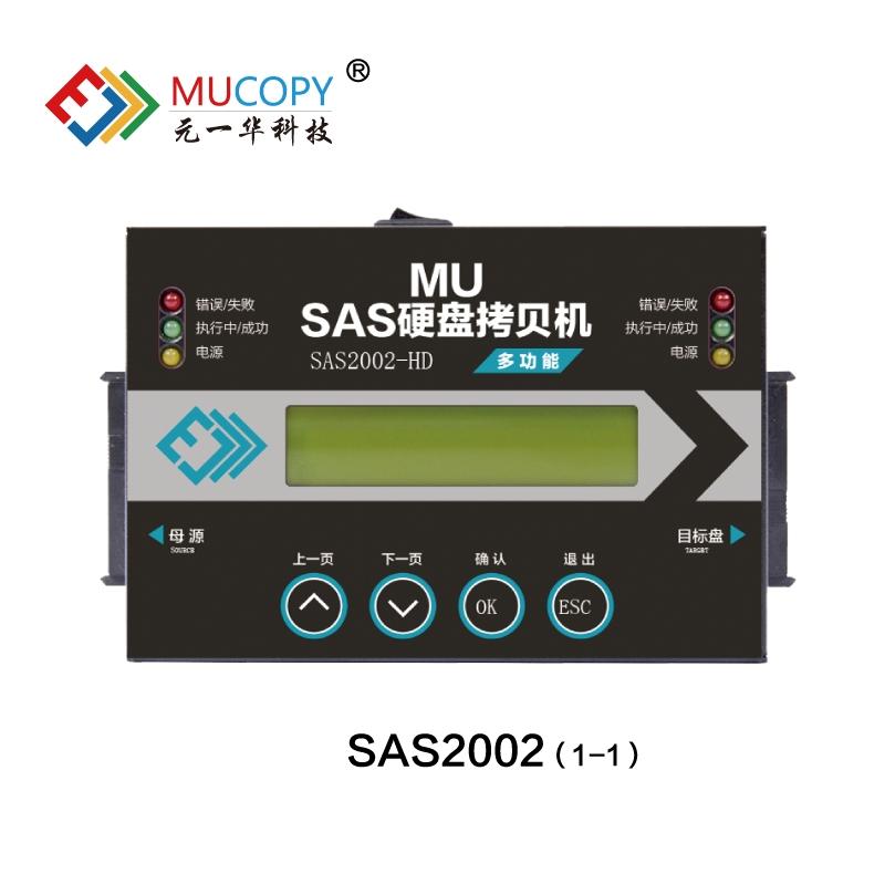 SAS/SATA硬盘拷贝机
