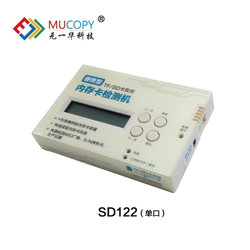 上海SD/TF卡检测机