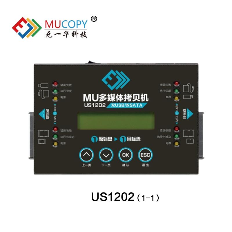 硬盘/USB拷贝机