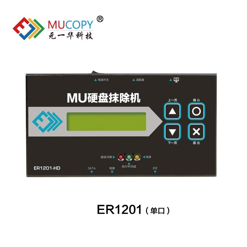 ER1201 硬盘抹除机