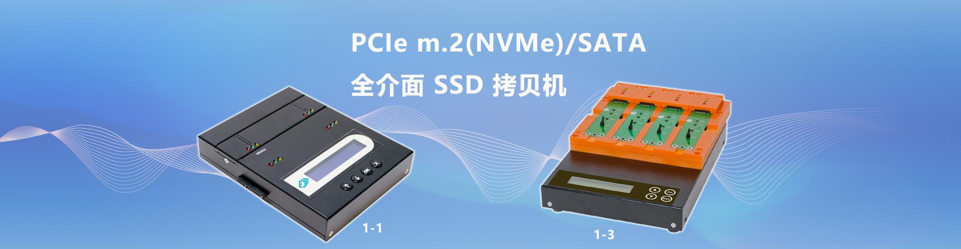 PCIE SSD硬盘拷贝机