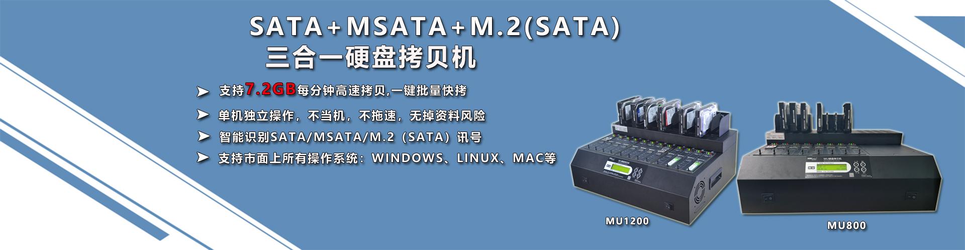 SATA+MSATA+M.2(SATA)三合一硬盘拷贝机