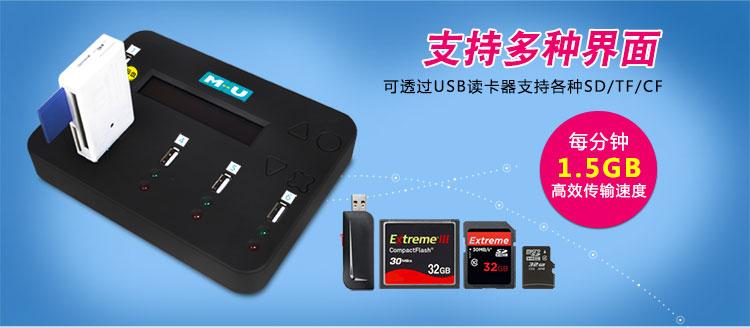 USB/移动硬盘闪存拷贝机